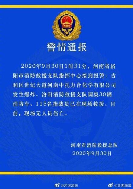 河南洛阳一化工企业发生爆炸 现场无人员伤亡