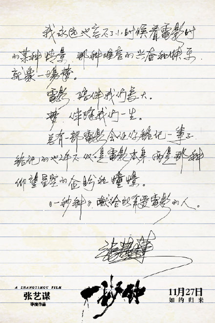 《一秒钟》定档11月27日 张艺谋亲笔信曝光