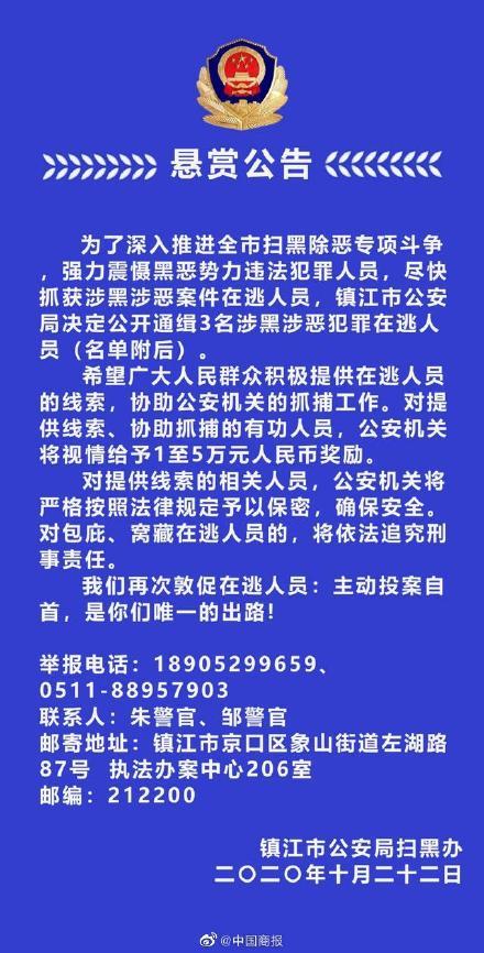 江苏警方悬赏通缉3名在逃人员 涉黑涉恶