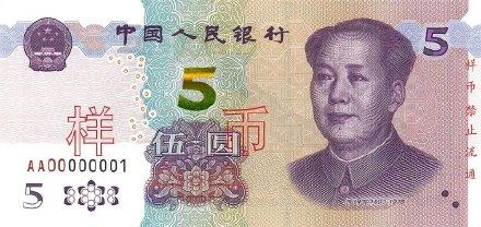 新版人民币5元纸币即将发布