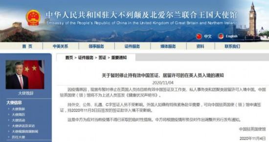 暂停持有效中国签证在英人员入境 严防境外输入