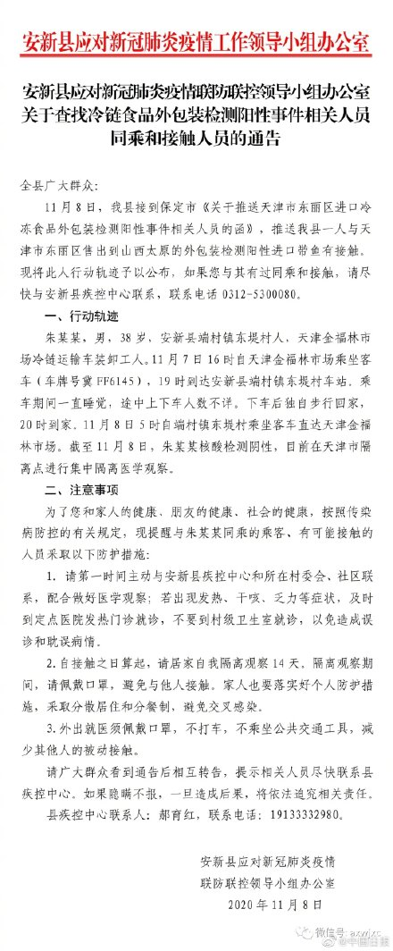 河北男子曾接触包装阳性进口带鱼 安新县公布