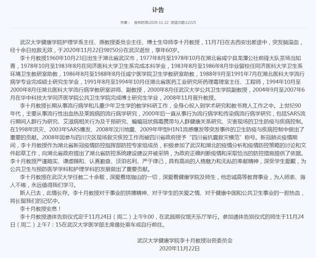 湖北新冠疫情专家李十月逝世 享年60岁