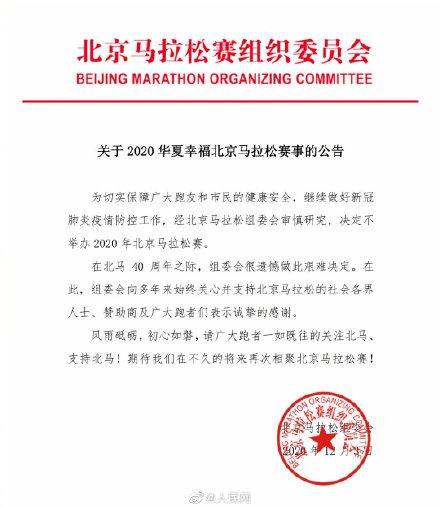 2020年北京马拉松取消