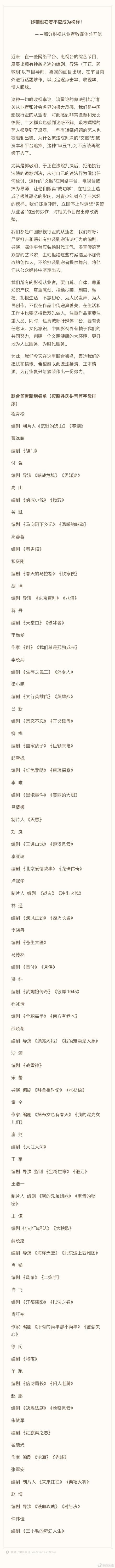 新增45名影视从业者抵制于正郭敬明