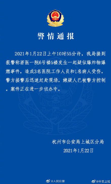杭州一医院疑似爆炸物爆燃4人受伤 嫌疑人被控