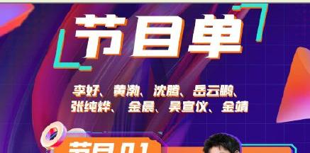 江苏卫视1030晚会节目单 群星璀璨,闪耀今晚