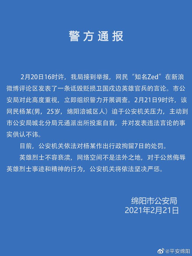 网民诋毁戍边英雄 投案自首被拘