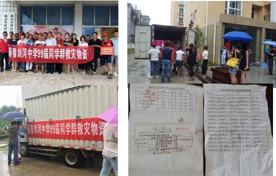 蕲春刘河中学99届同学群向张�Y灾区捐献爱心物资